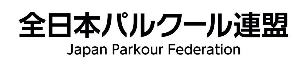 全日本パルクール連盟、トップページ一番上のタイトル文字。